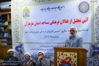 tajlil-az-faalan-farhangi-ostan_5