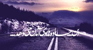 جاده ی انتظار